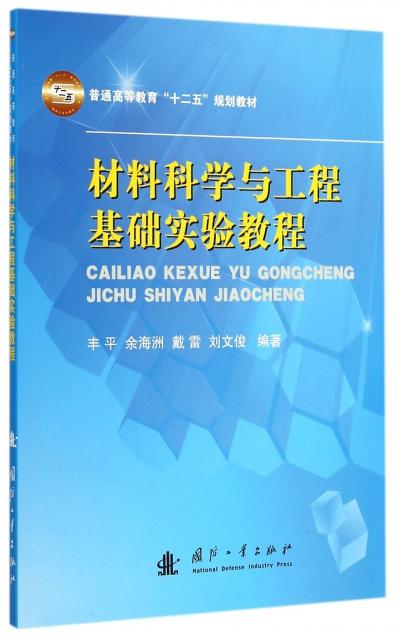 材料科學與工程基礎實驗教程(普通高等教育十二五規劃教材)