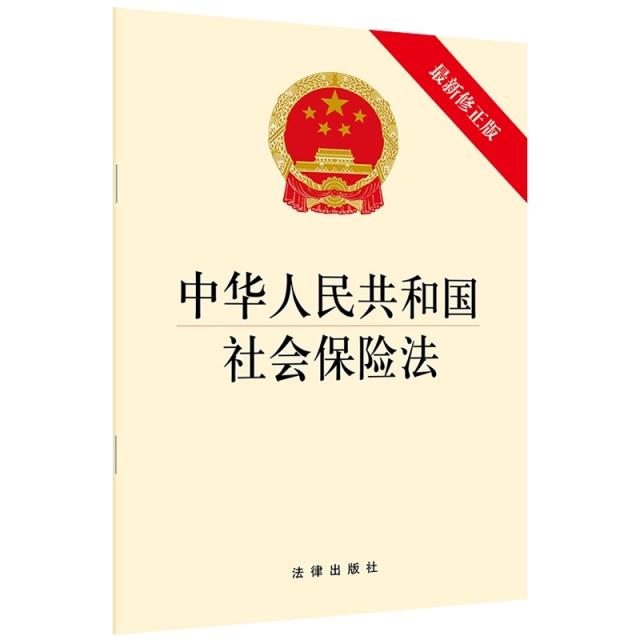 中華人民共和國社會保險法(最新修正版)