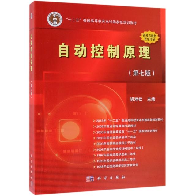 自動控制原理(第7版新形態教材雙色印刷十二五普通高等教育本科國家級規劃教材)