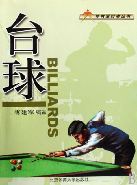 臺球/體育愛好者叢書