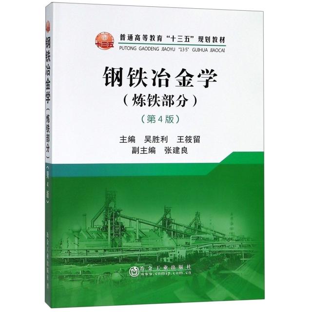 鋼鐵冶金學(煉鐵部分第4版普通高等教育十三五規劃教材)