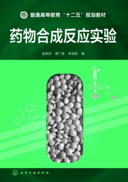 藥物合成反應實驗(普通高等教育十二五規劃教材)