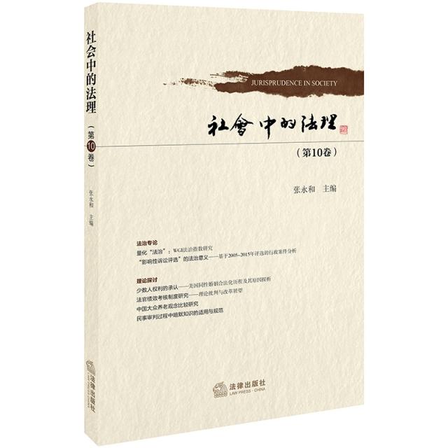 社會中的法理(第10卷)