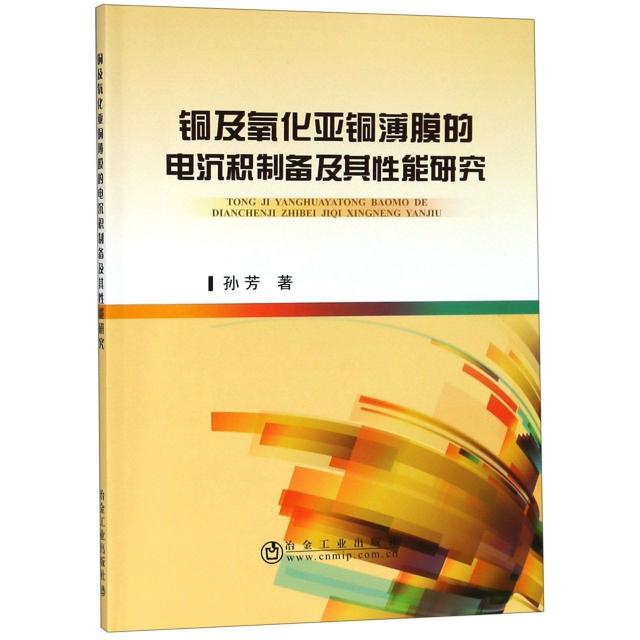 銅及氧化亞銅薄膜的電沉積制備及其性能研究
