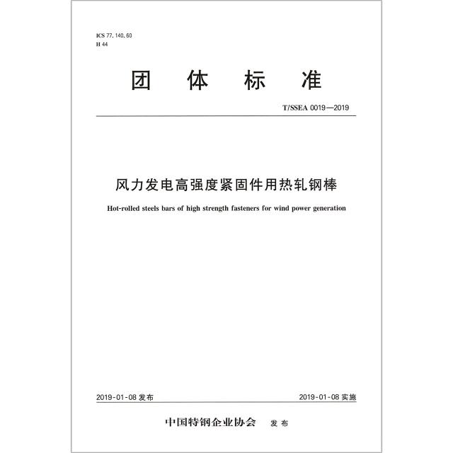 風力發電高強度緊固件用熱軋鋼棒(TSSEA0019-2019)/團體標準