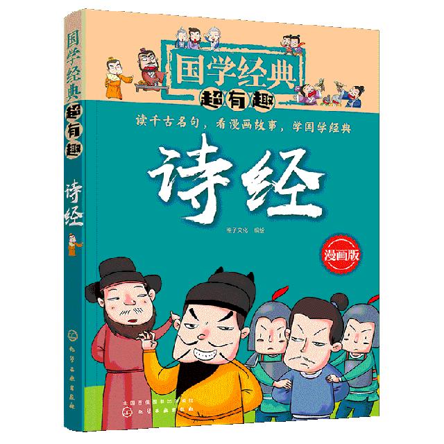 詩經(漫畫版)/國學經典超有趣