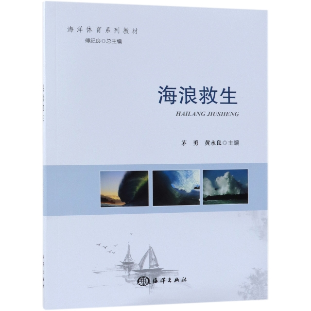 海浪救生(海洋体育系