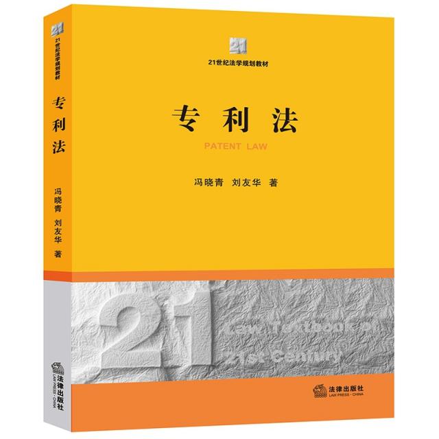 專利法(21世紀法學規劃教材)