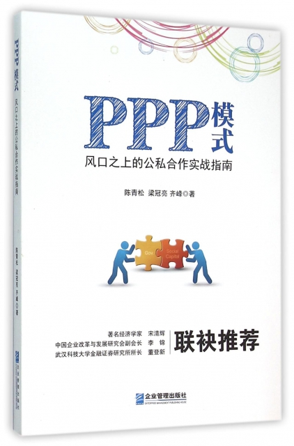 PPP模式(風口之上