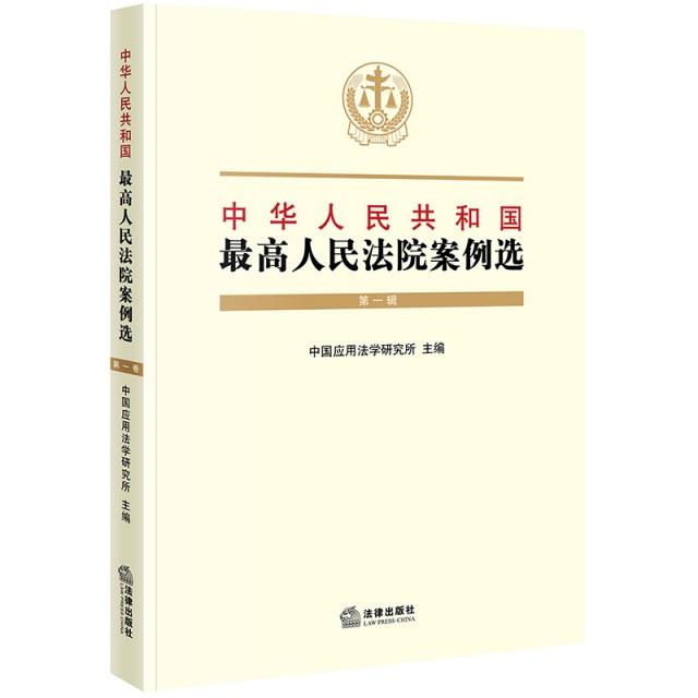 中華人民共和國最高人民法院案例選(第1輯)