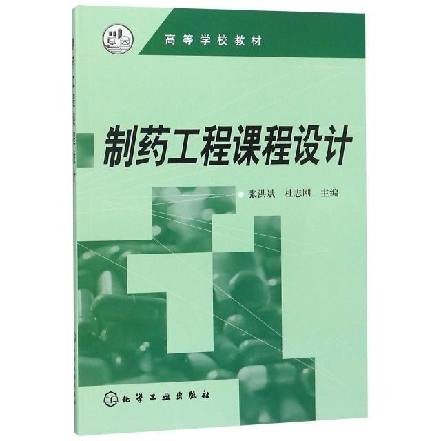 制藥工程課程設計(高等學校教材)