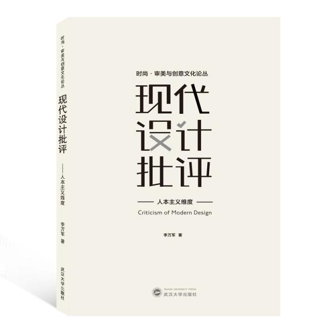 現代設計批評(人本主義維度)/時尚審美與創意文化論叢
