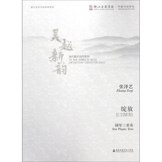 綻放(鋼琴三重奏)/吳越新韻當代音樂創作繫列