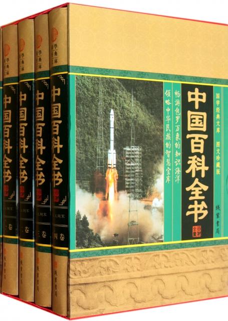 中國百科全書(共4冊