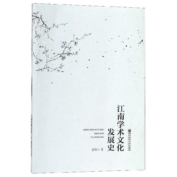 江南學術文化發展史