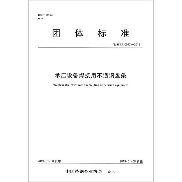 承壓設備焊接用不鏽鋼盤條(TSSEA0017-2019)/團體標準