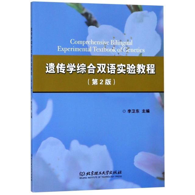 遺傳學綜合雙語實驗教程(第2版)