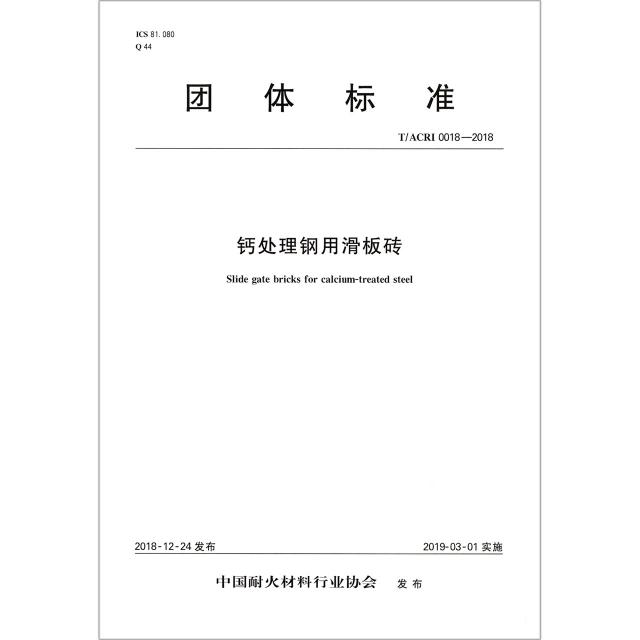 鈣處理鋼用滑板磚(TACRI0018-2018)/團體標準