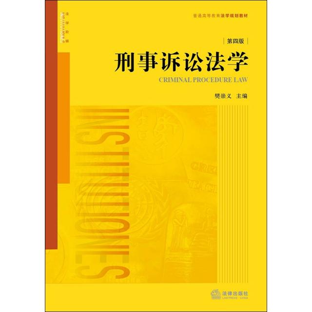 刑事訴訟法學(第四版)