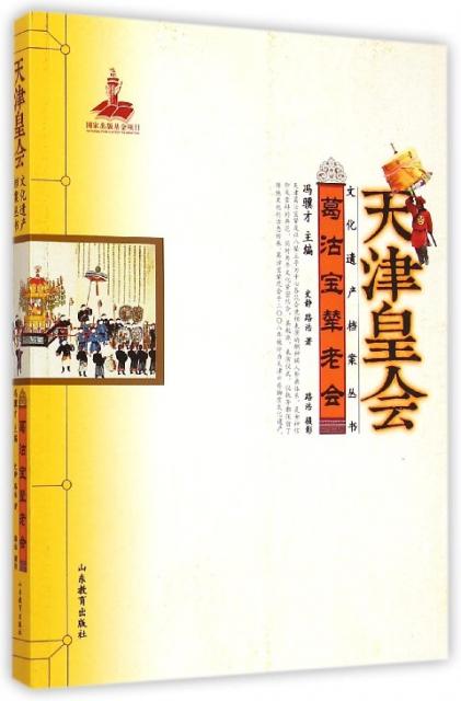 葛沽寶輦老會/天津皇會文化遺產檔案叢書
