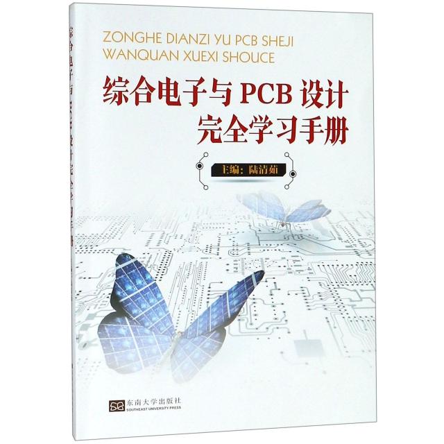 綜合電子與PCB設計完全學習手冊