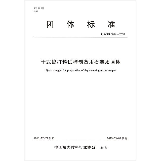 干式搗打料試樣制備用石英質匣缽(TACRI0014-2018)/團體標準