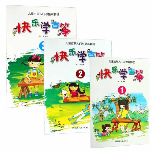 快樂學古箏(1-3) 共3冊