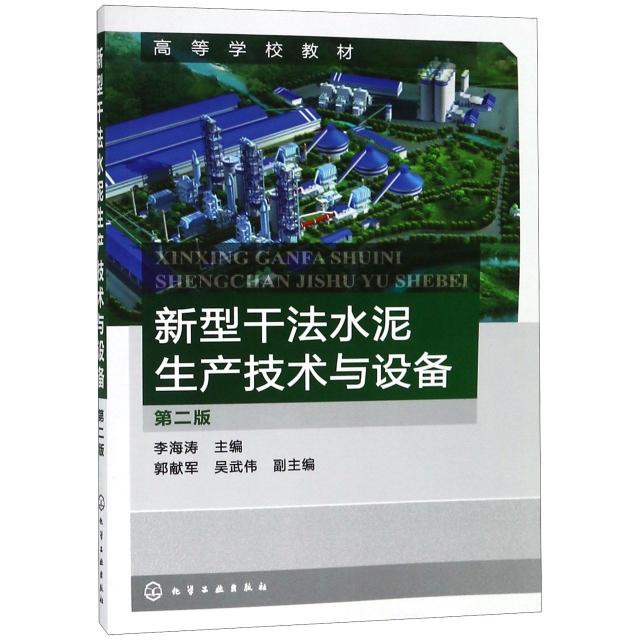 新型干法水泥生產技術與設備(第2版高等學校教材)