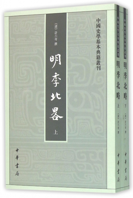 明季北略(上下)/中國史學基本典籍叢刊