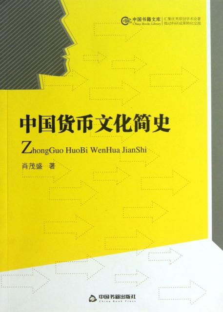 中國貨幣文化簡史/中國書籍文庫