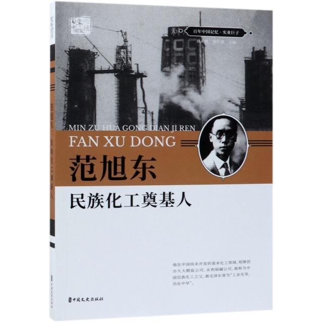 範旭東(民族化工奠基人)/百年中國記憶
