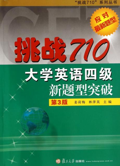 挑戰710大學英語四級新題型突破(附光盤第3版)/挑戰710繫列叢書