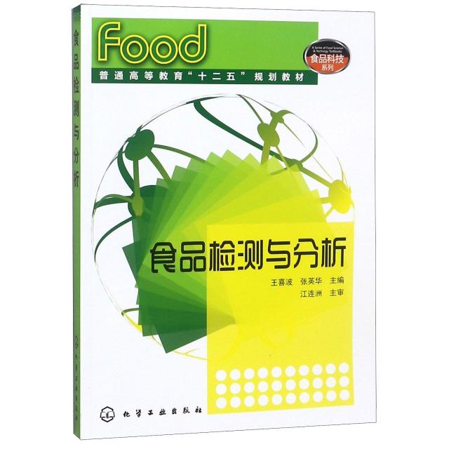 食品檢測與分析(普通