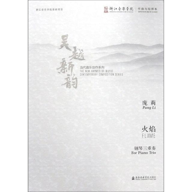 火焰(鋼琴三重奏)/吳越新韻當代音樂創作繫列