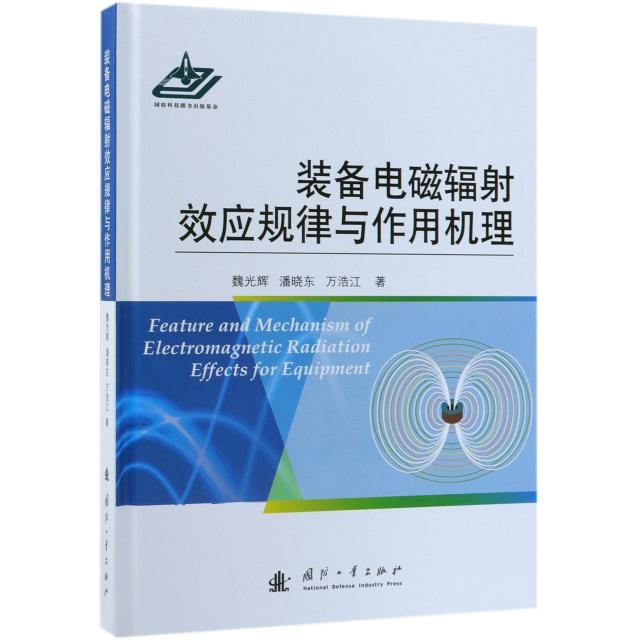 裝備電磁輻射效應規律與作用機理(精)