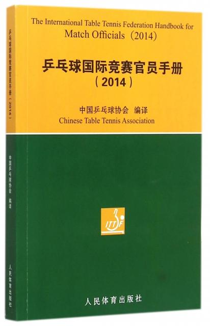 乒乓球國際競賽官員手冊(2014)