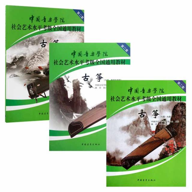古箏(1級-10級第2套中國音樂學院社會藝術水平考級全國通用教材) 共3冊
