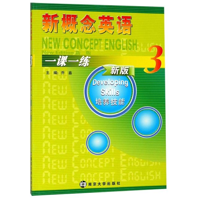 新概念英語一課一練(新版3培養技能)