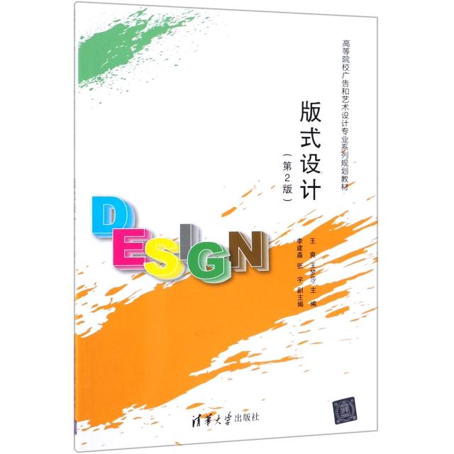 版式設計(第2版高等院校廣告和藝術設計專業繫列規劃教材)