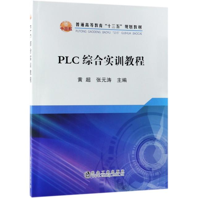 PLC綜合實訓教程(普通高等教育十三五規劃教材)