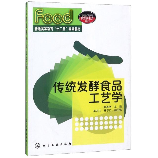 傳統發酵食品工藝學(