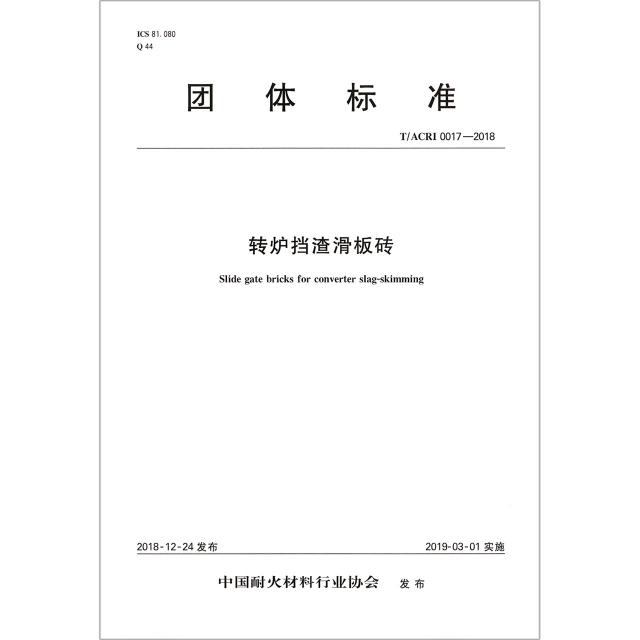 轉爐擋渣滑板磚(TACRI0017-2018)/團體標準