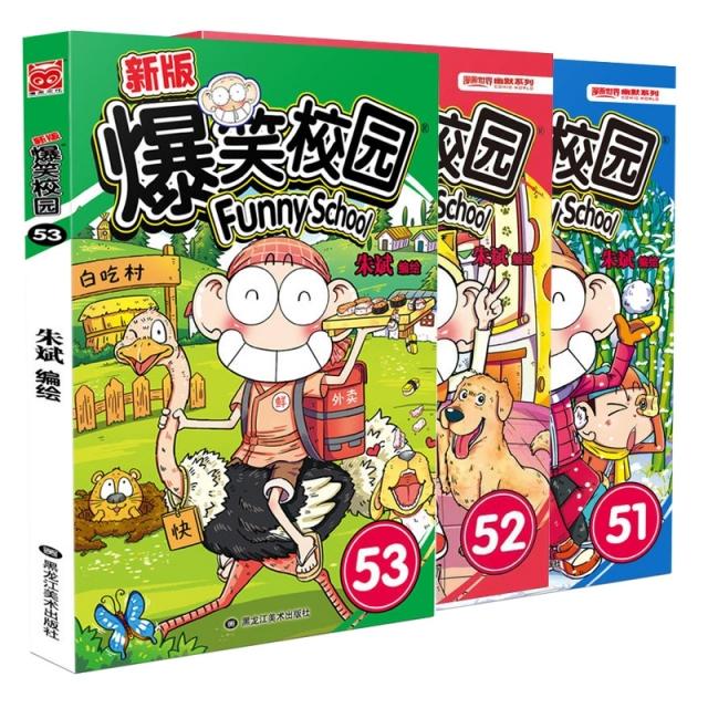 新版爆笑校園51+新版爆笑校園52+新版爆笑校園53