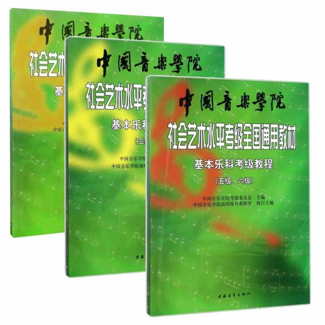 中國音樂學院社會藝術水平考級全國通用教材(基本樂科考級教程1\2&3\4&5\6級) 共3冊
