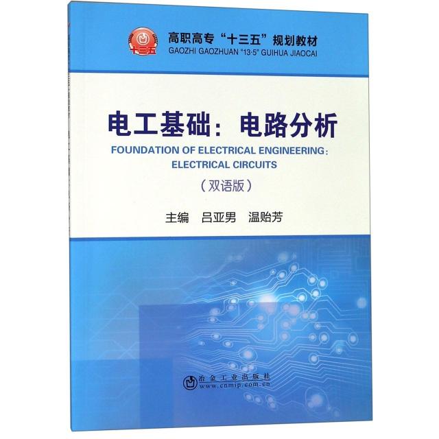 電工基礎--電路分析(雙語版高職高專十三五規劃教材)