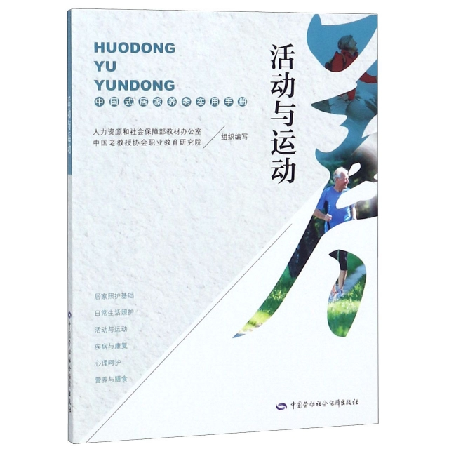 活动与运动(中国式居