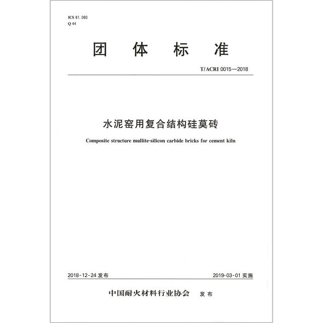 水泥窯用復合結構硅莫磚(TACRI0015-2018)/團體標準