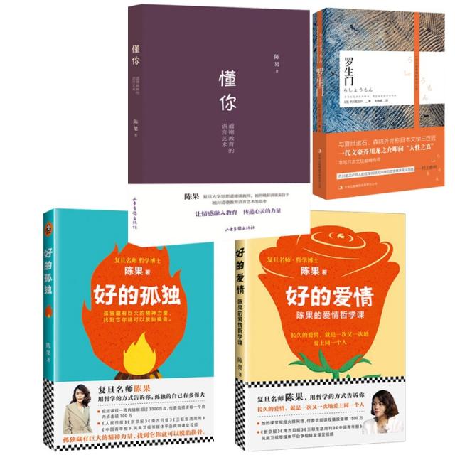 羅生門&好的孤獨&好的愛情(陳果的愛情哲學課)&懂你(道德教育的語言藝術) 共4冊