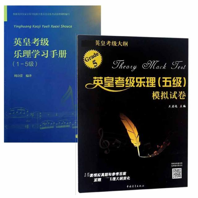 英皇考級樂理<五級>模擬試卷&英皇考級樂理學習手冊(1-5級) 共2冊