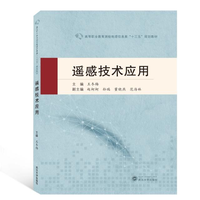 遙感技術應用(高等職業教育測繪地理信息類十三五規劃教材)